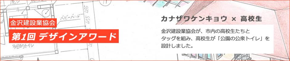 金沢建設業協会 第1回 デザインアワード