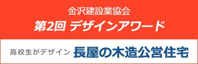 金沢建設業協会 第2回 デザインアワード