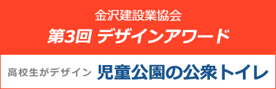 金沢建設業協会 第3回 デザインアワード
