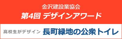 金沢建設業協会 第4回 デザインアワード