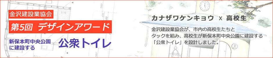 金沢建設業協会 第5回 デザインアワード