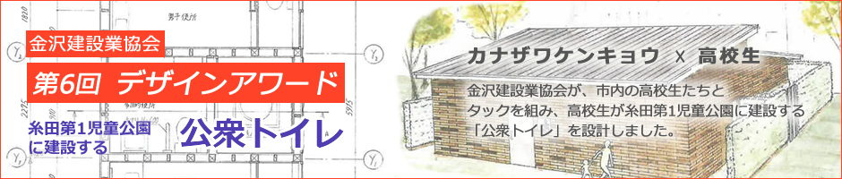 金沢建設業協会 第6回 デザインアワード