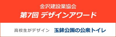 金沢建設業協会 第7回 デザインアワード